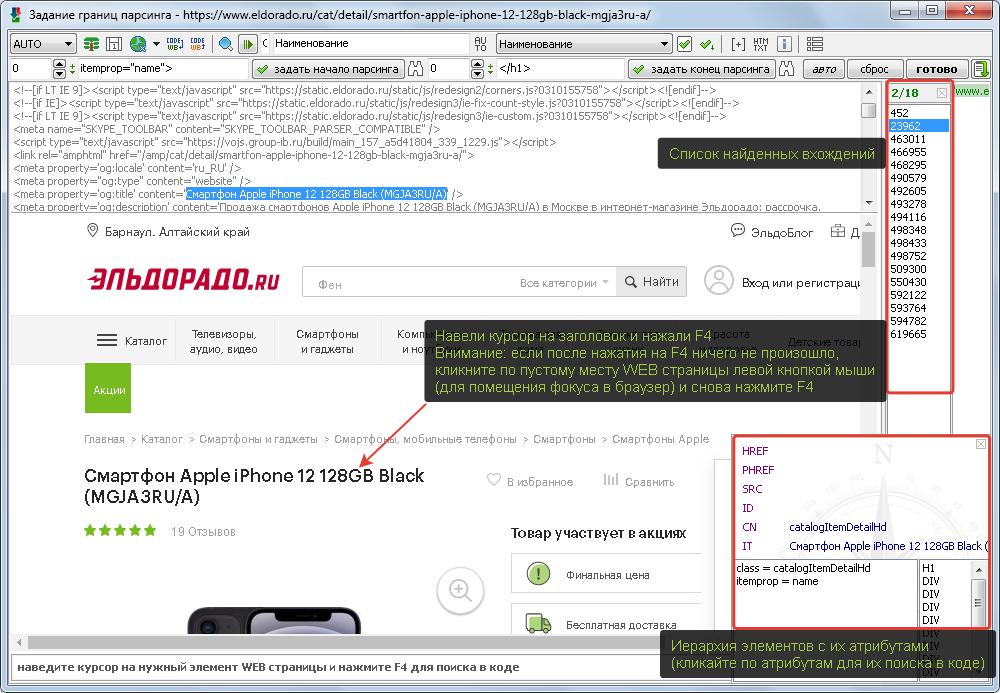 Задание границ парсинга в Content Downloader X1