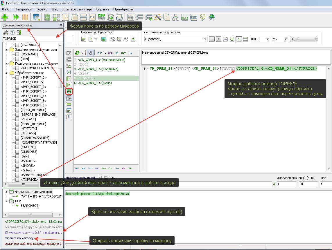 Макросы для обработки и подгрузки данных при парсинге