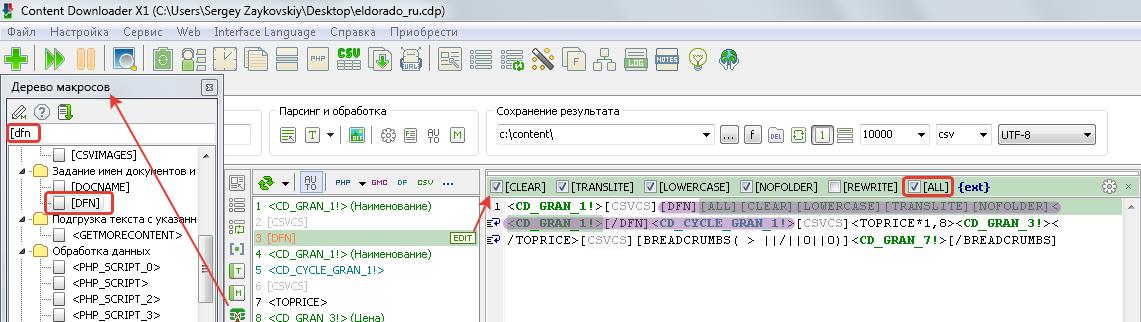 Задание имен файлов при парсинге